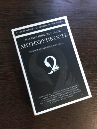 Рецензия к книге Антихрупкость
