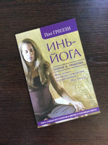 Обложка Инь-йога Пол Грилли