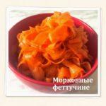 Тарелка с морковным феттучини