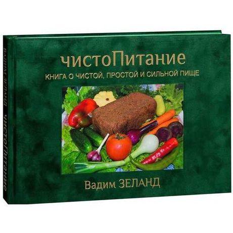 Вадим Зеланд чистоПитание