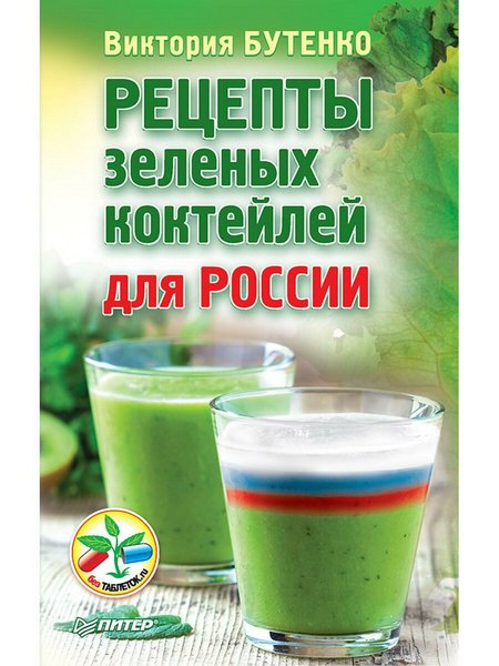 Виктория Бутенко Зеленые коктейли