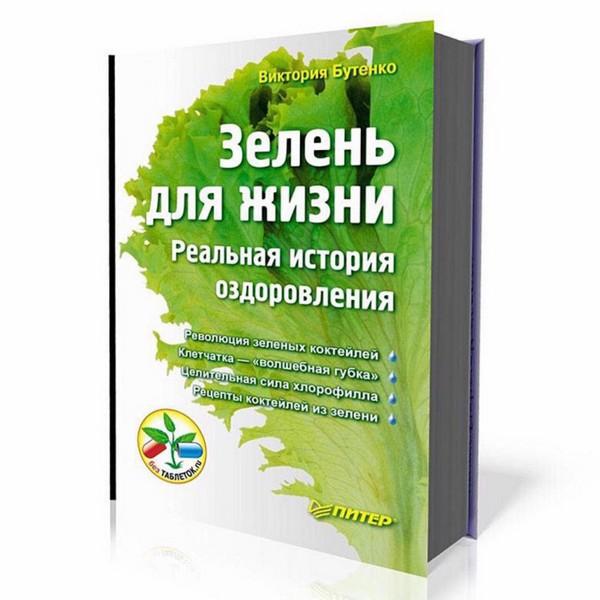 Виктория Бутенко Зелень для жизни