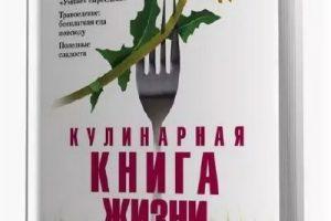 Гладков Сергей Кулинарная книга жизни