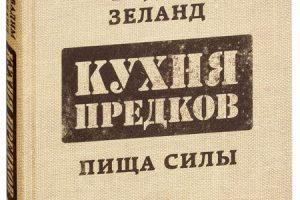 Вадим Зеланд Кухня предков