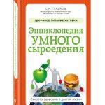 Сергей Гладков Энциклопедия умного сыроедения